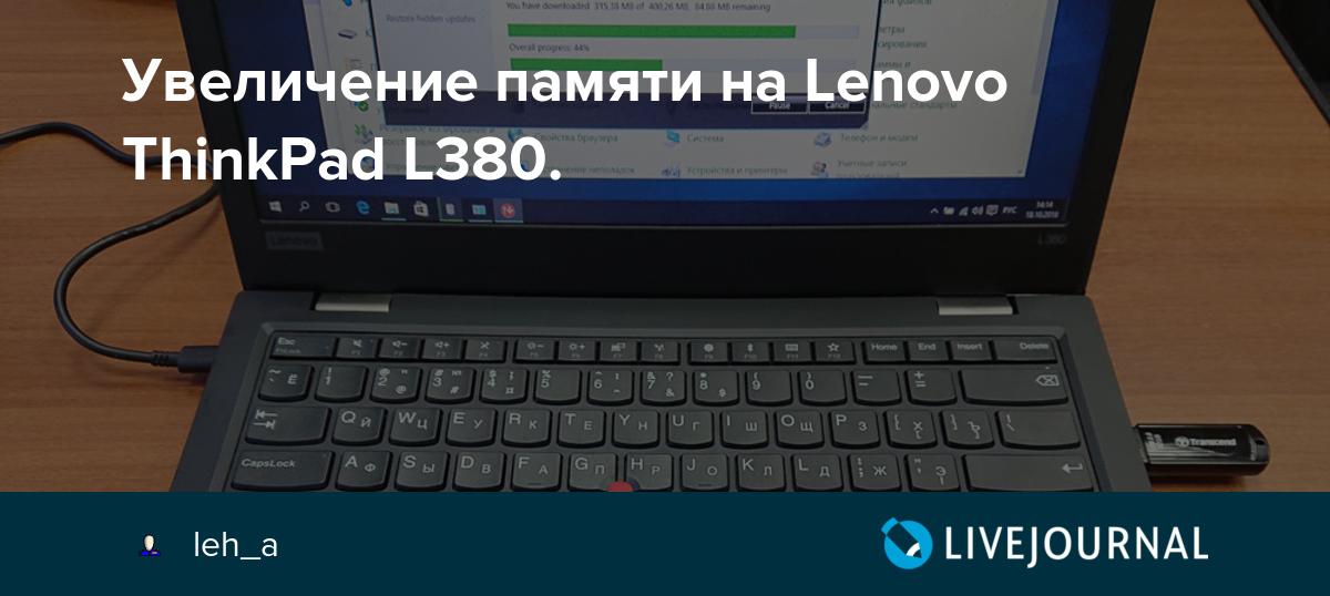 Увеличение памяти на Lenovo ThinkPad L380 : leh_a — LiveJournal