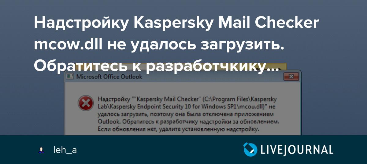 Надстройку Kaspersky Mail Checker mcow dll не удалось