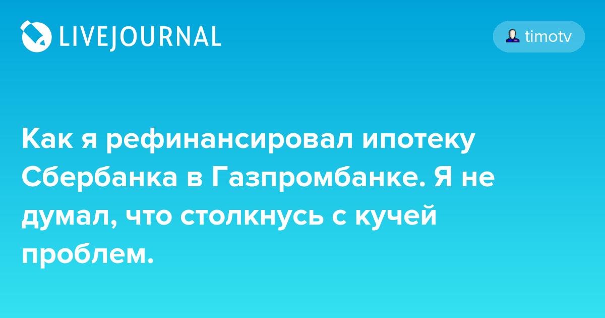 газпромбанк кредит 9.5