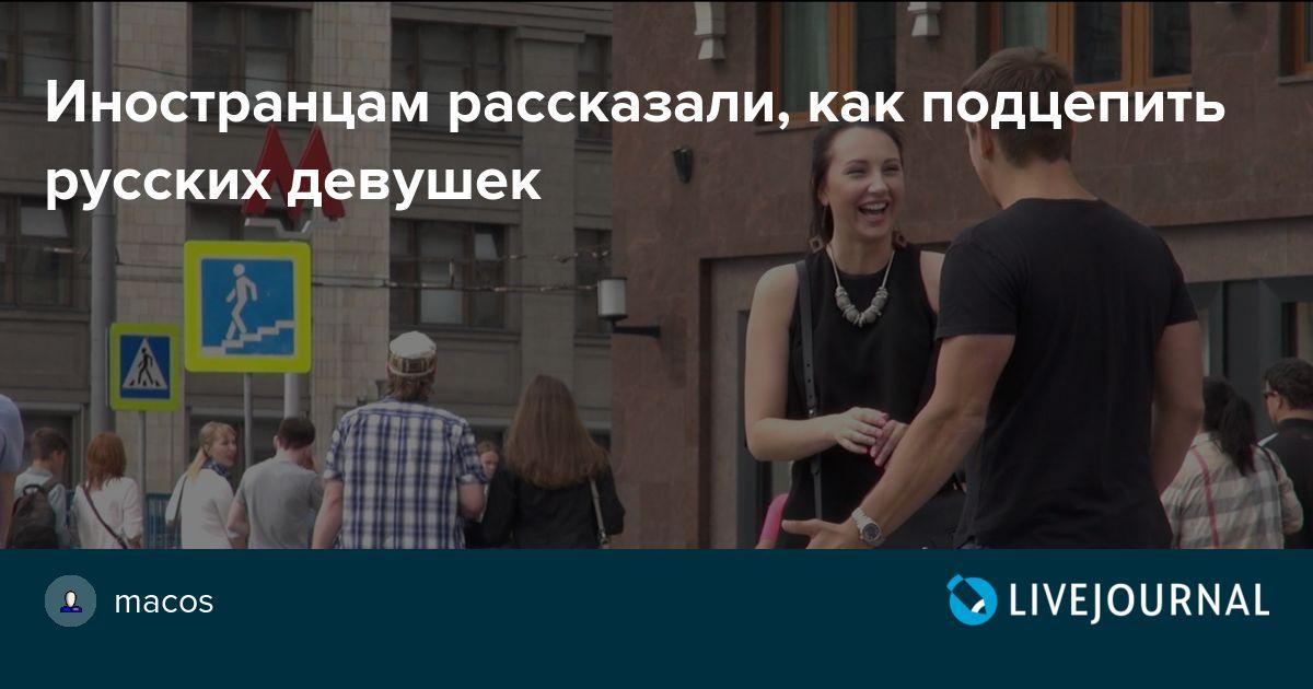 Русские девушки на улицах случайные фото