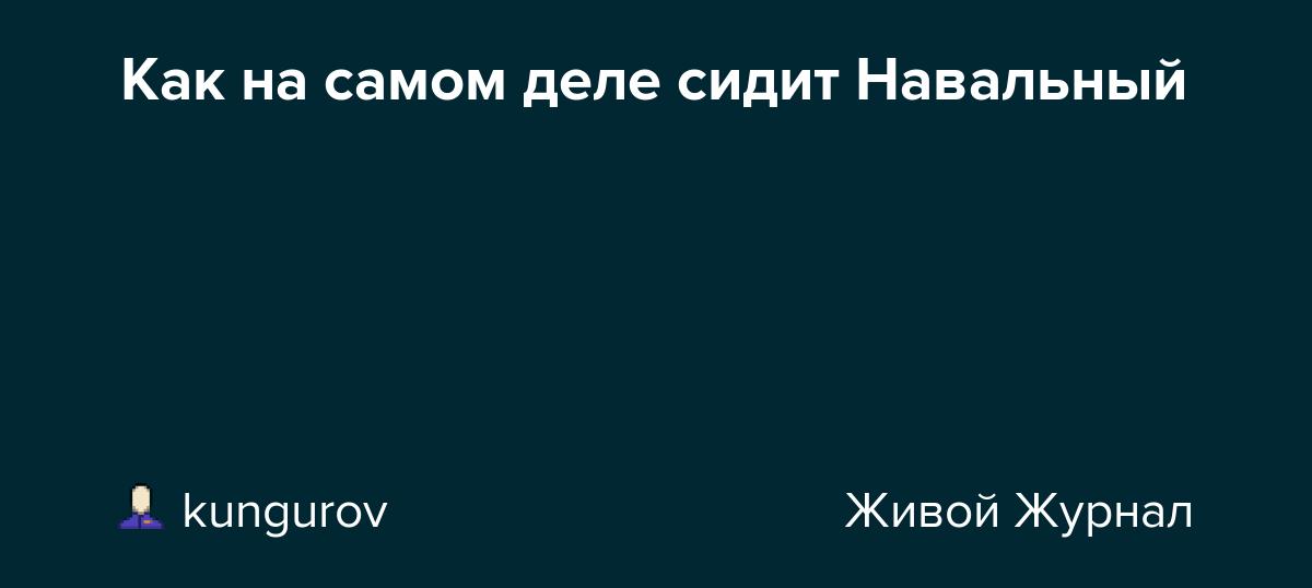 kungurov.livejournal.com