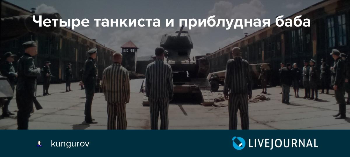 Четыре танкиста и приблудная баба