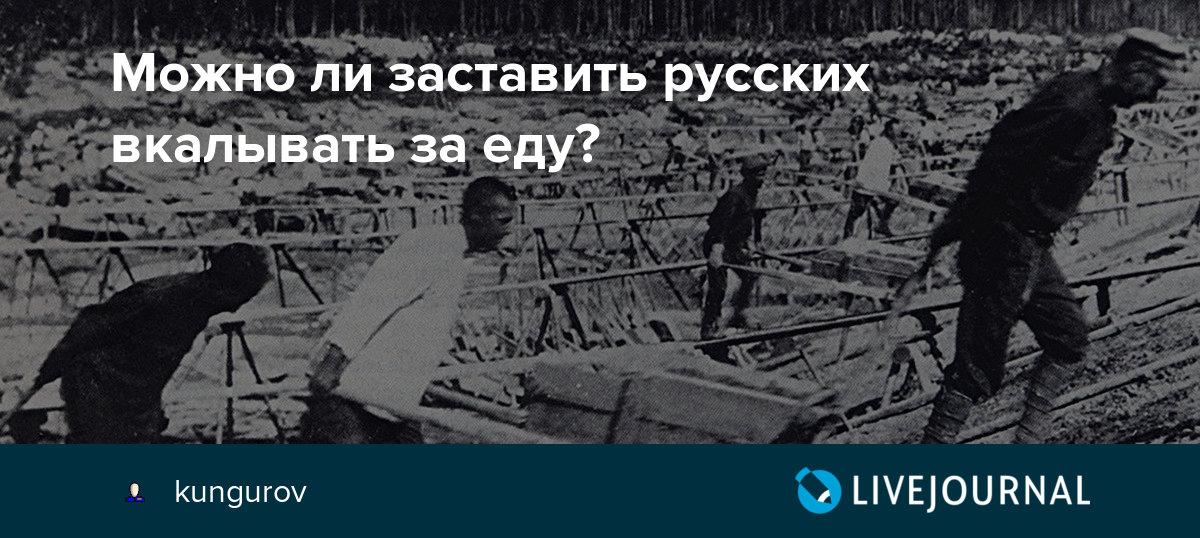 Можно ли заставить русских вкалывать за еду?