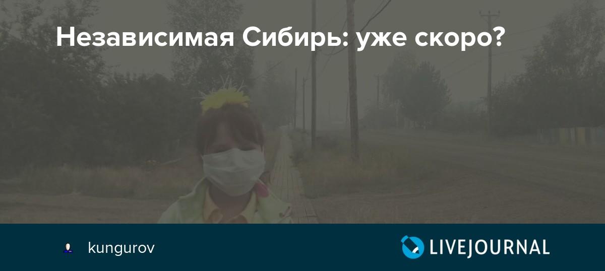Независимая Сибирь: уже скоро?