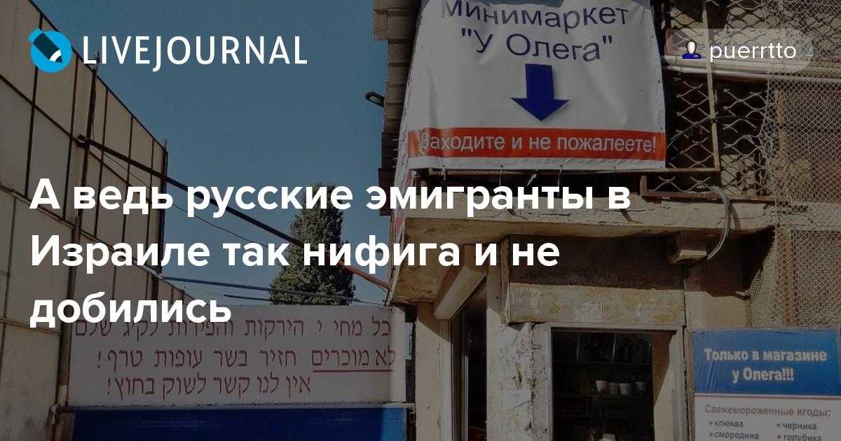 Русский секс эмигрантам