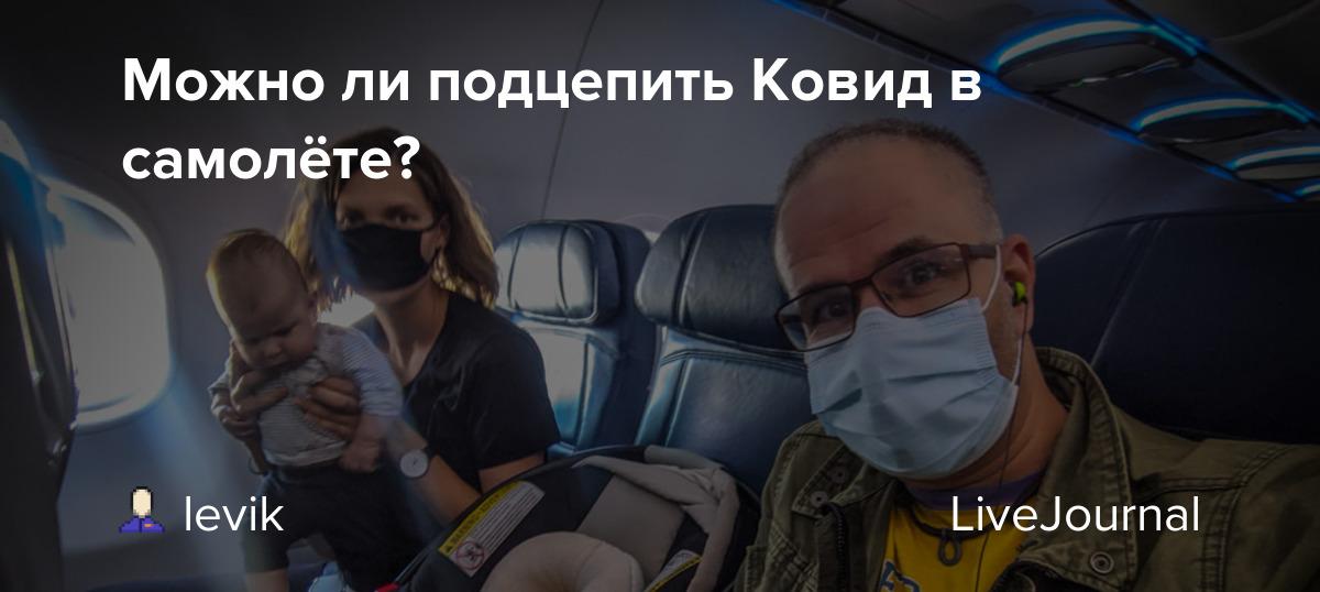 Можно ли подцепить Ковид в самолёте?