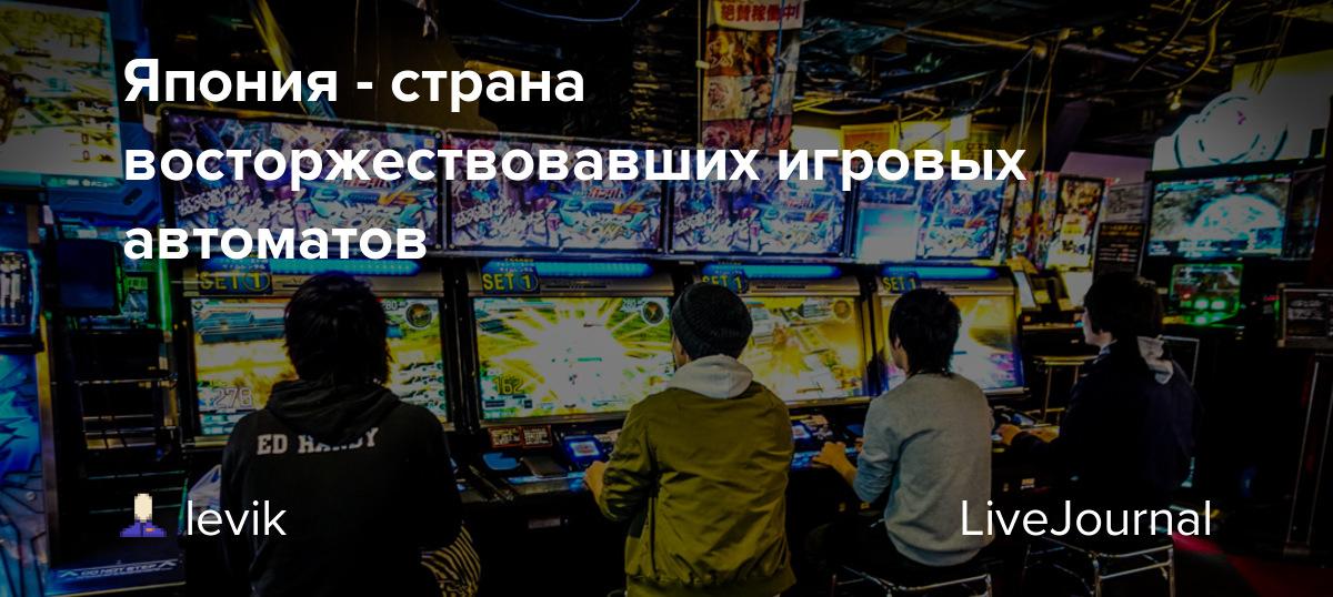 Игровых автоматов видео яндекс игровые автоматы без регистрации только играть