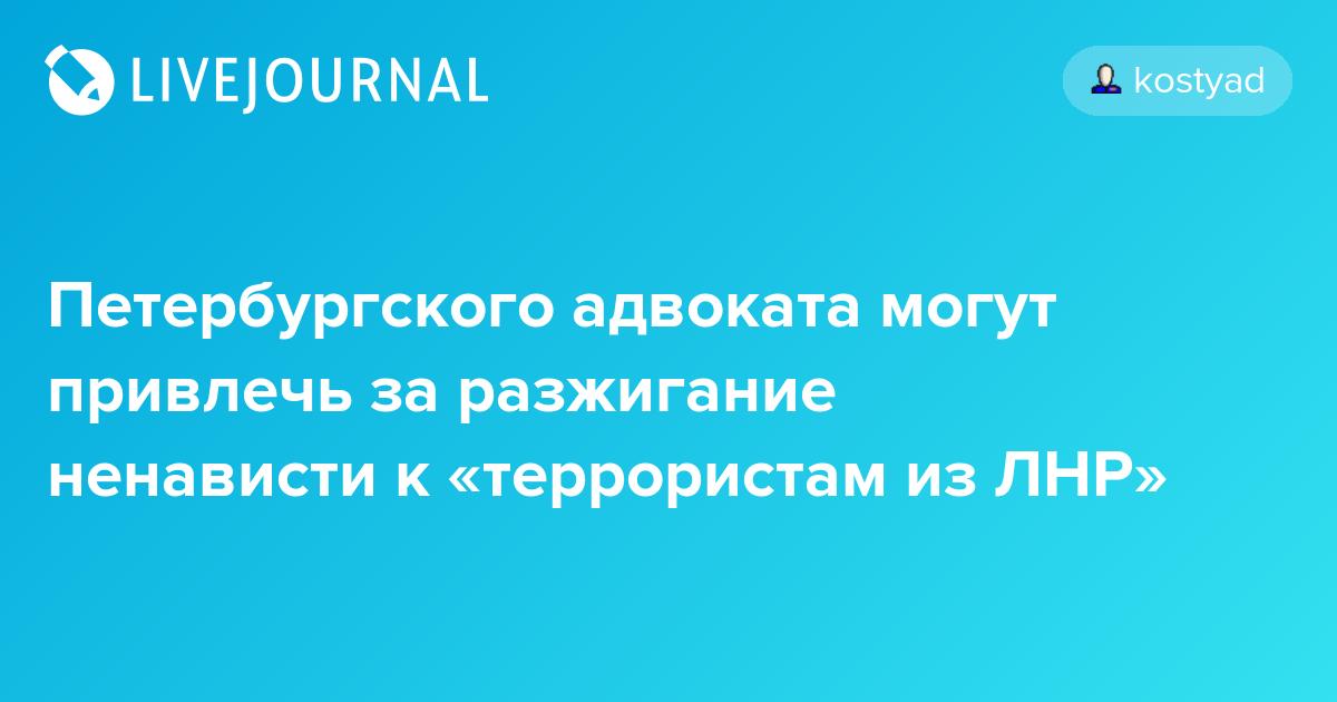 Питерские следователи будут защищать террористов из ЛНР-это же не антипутинские