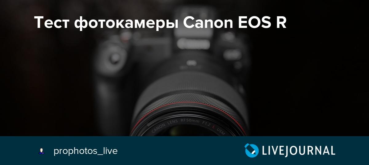 еос инфо какие фотоаппараты тестирует даже