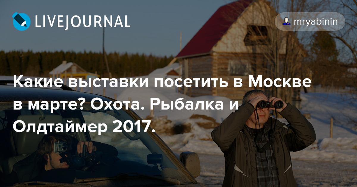 Выставки в Москве в марте 2017 года Афиша  Все о 2017 годе