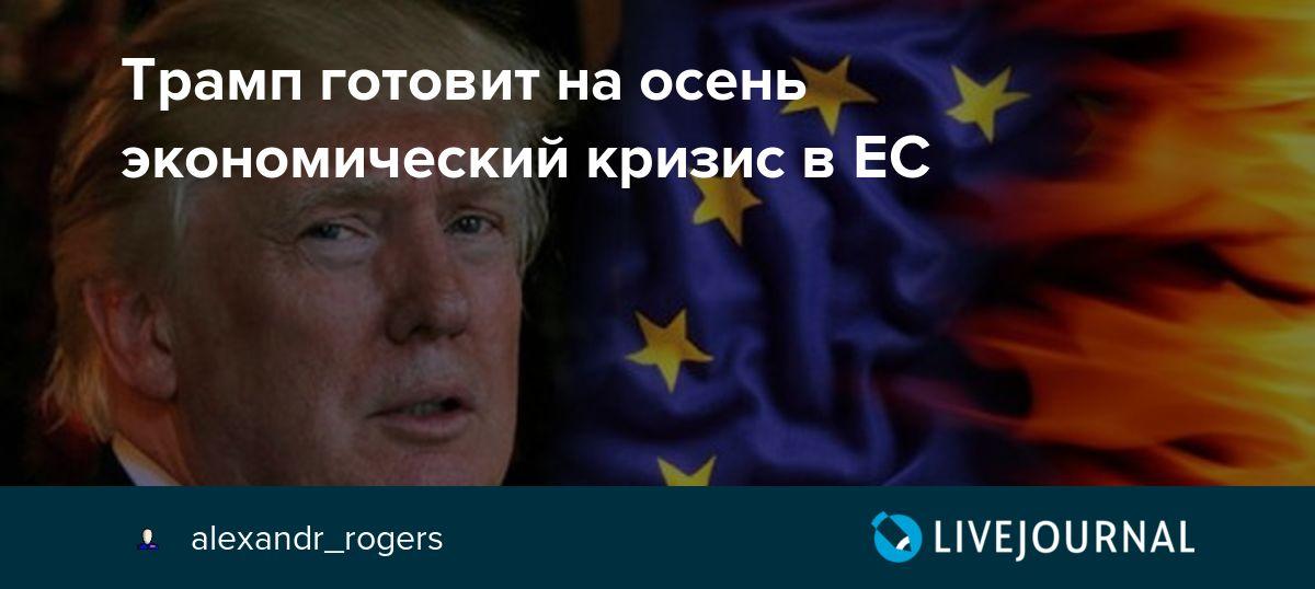 Трамп готовит на осень экономический кризис в ЕС