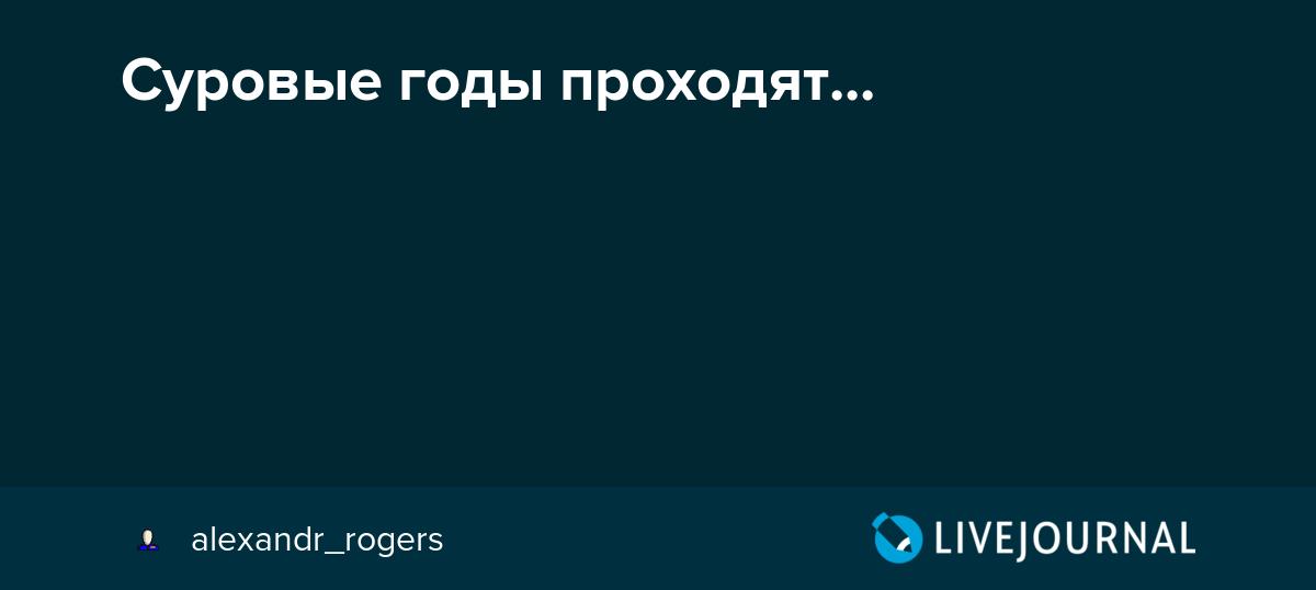 alexandr-rogers.livejournal.com
