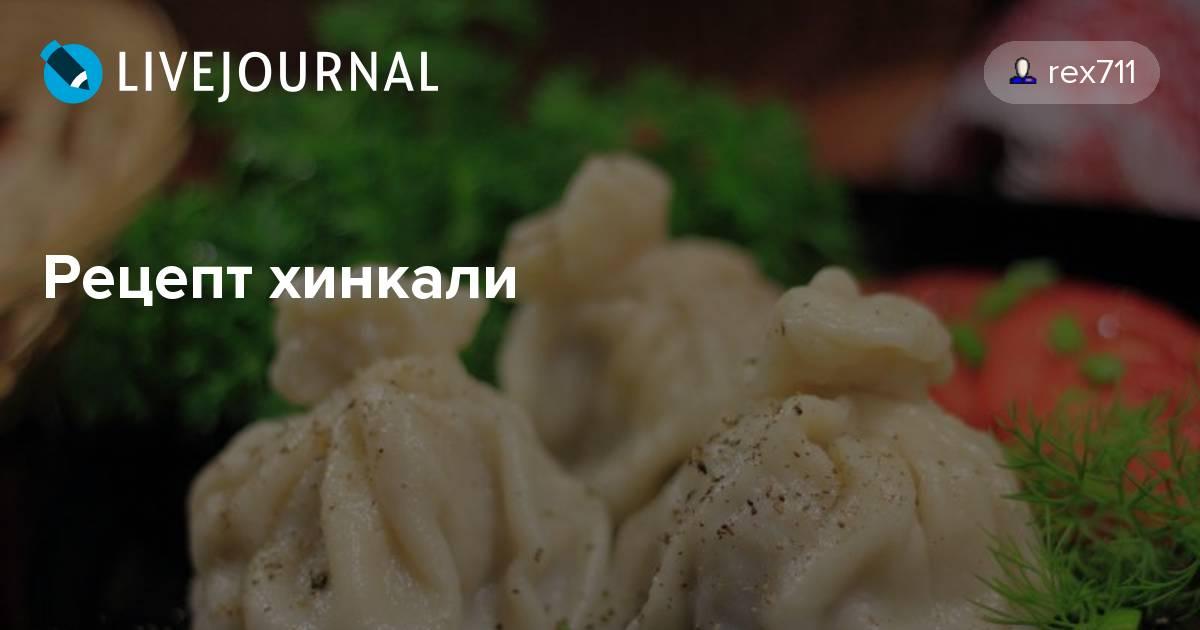 Рецепт настоящих хинкали пошаговый рецепт с