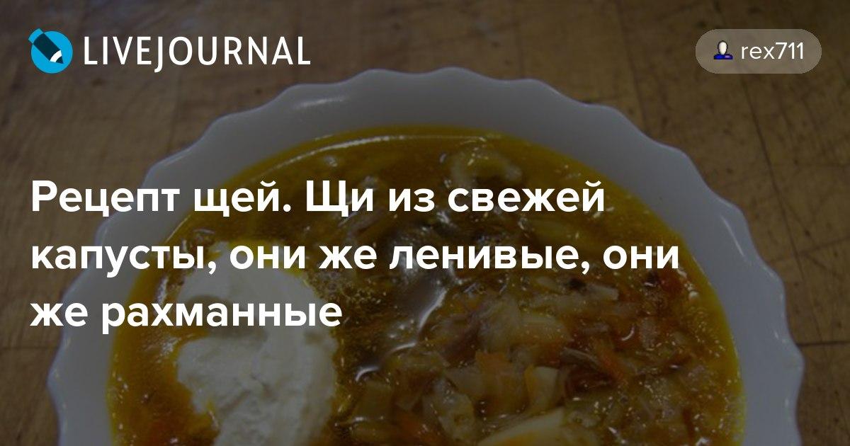 Щи в духовке из свежей капусты рецепт