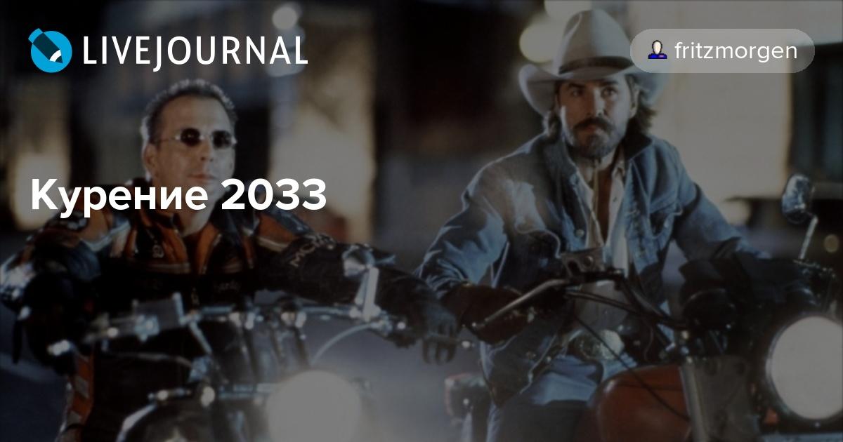 Курение 2033