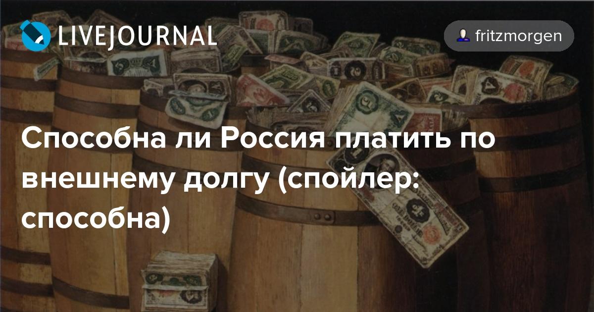 Способнали Россия платить повнешнему долгу (спойлер: способна)