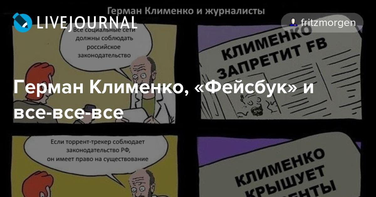 Герман Клименко, «Фейсбук» ивсе-все-все