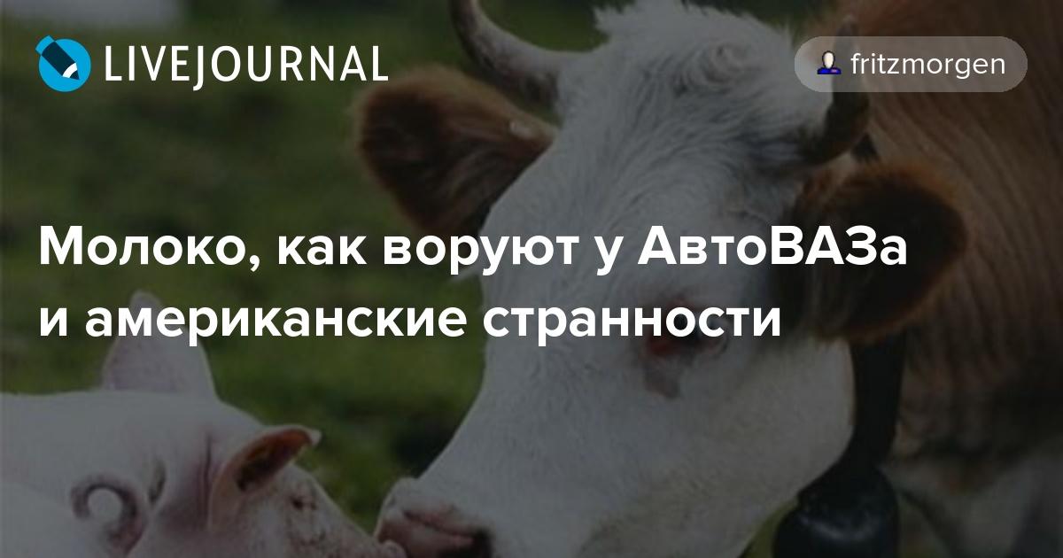 Молоко, как воруют у АвтоВАЗа и американские странности