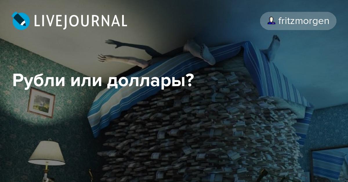 Рубли или доллары?