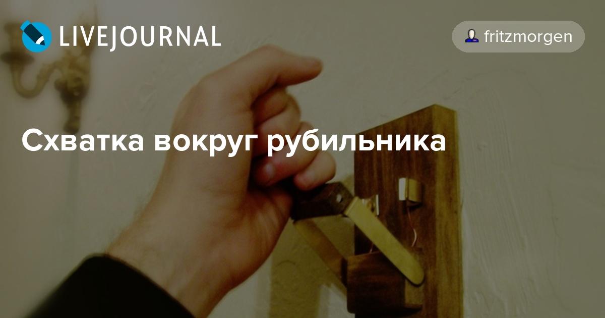Передельщик / Рубильник фильм смотреть онлайн в хорошем качестве