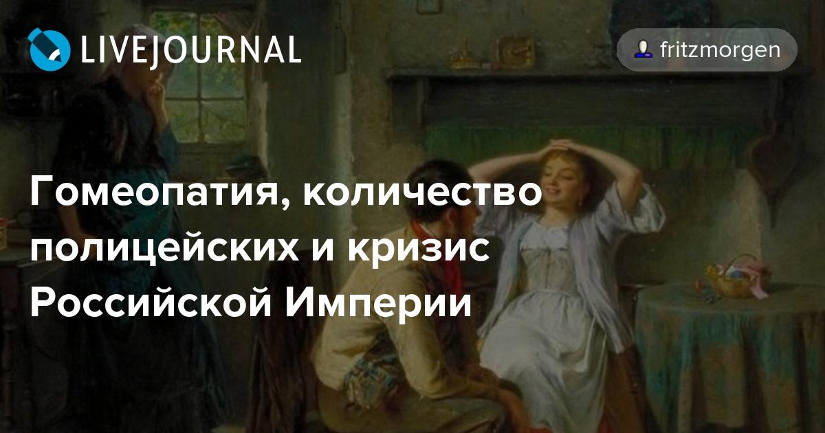 Гомеопатия, количество полицейских и кризис Российской Империи