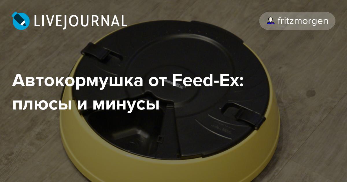 Автокормушка от Feed-Ex: плюсы иминусы