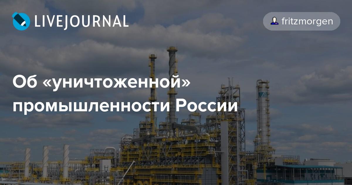 Об«уничтоженной» промышленности России