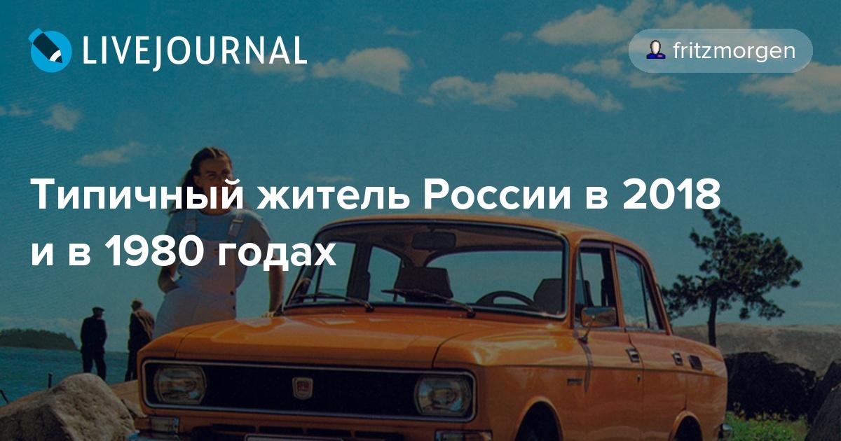 Типичный житель России в 2018 и в 1980 годах