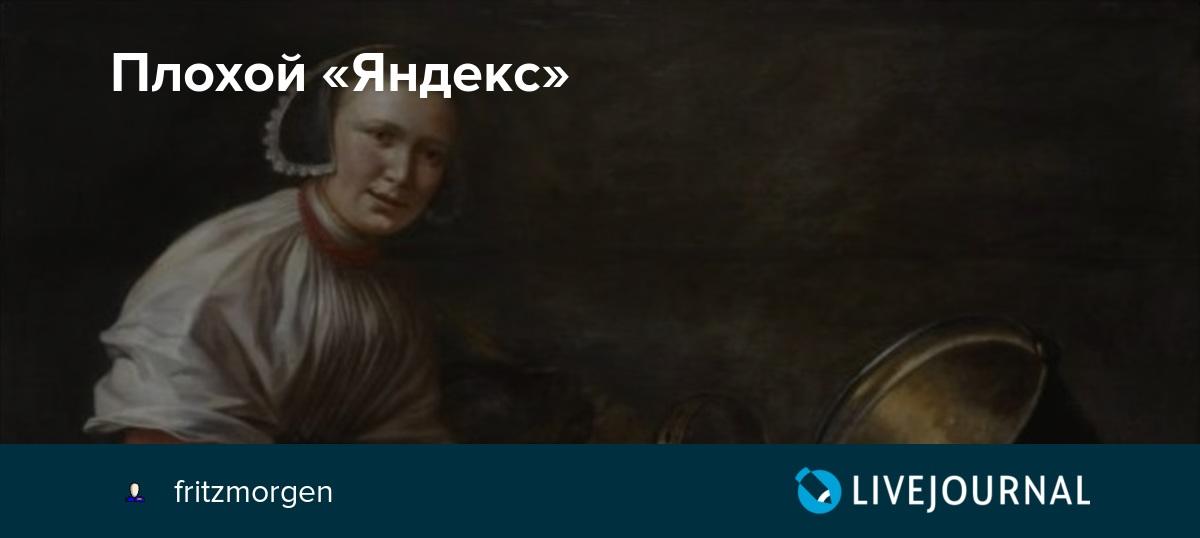 Плохой «Яндекс»