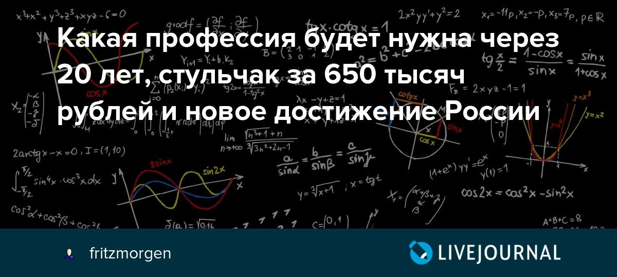 Какая профессия будет нужна через 20 лет, стульчак за 650 тысяч рублей и новое достижение России