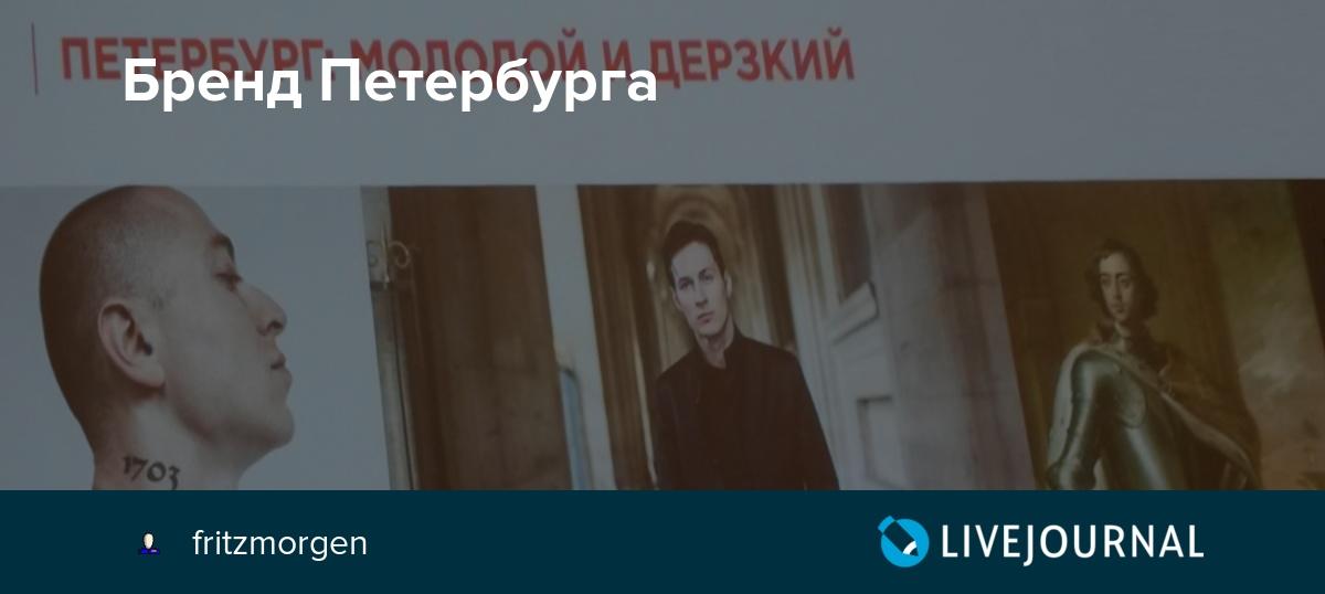 Бренд Петербурга