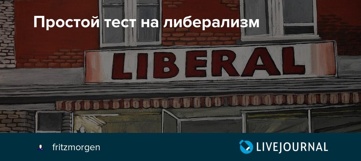 Простой тест на либерализм