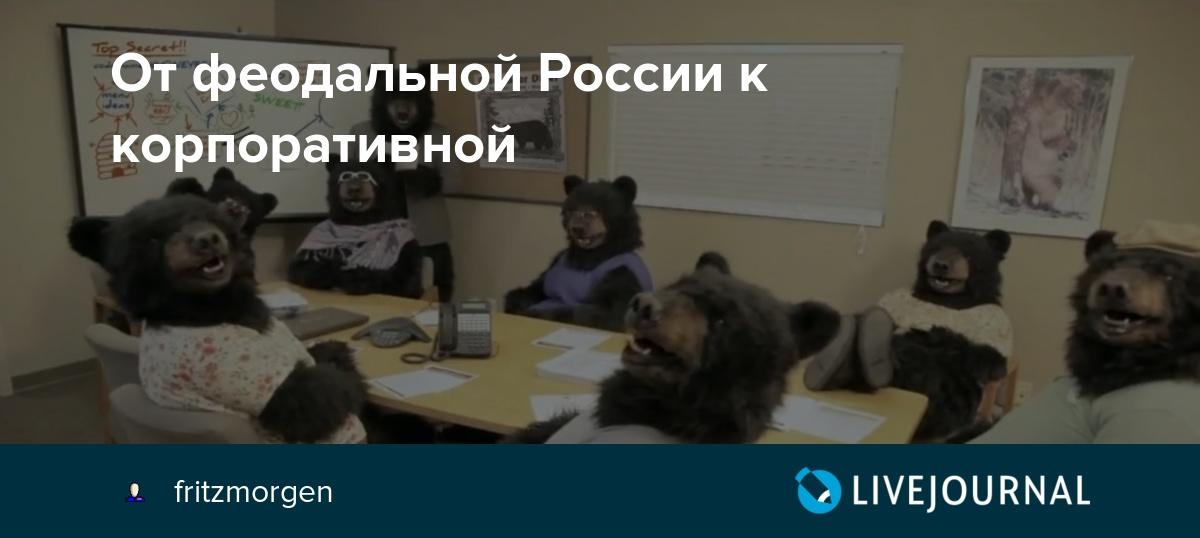 От феодальной России к корпоративной