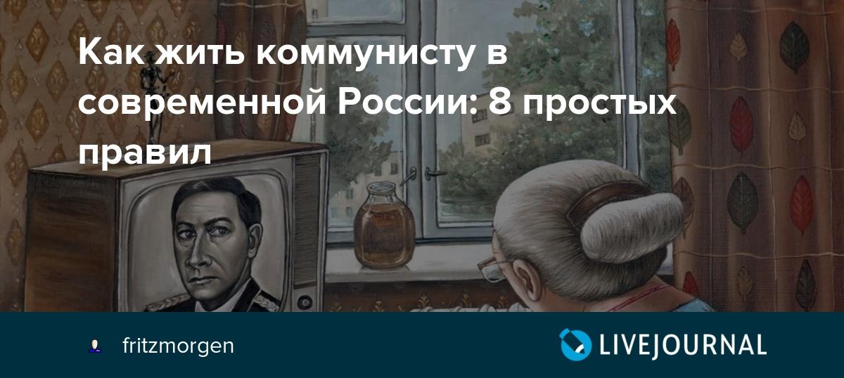 Как жить коммунисту в современной России: 8 простых правил