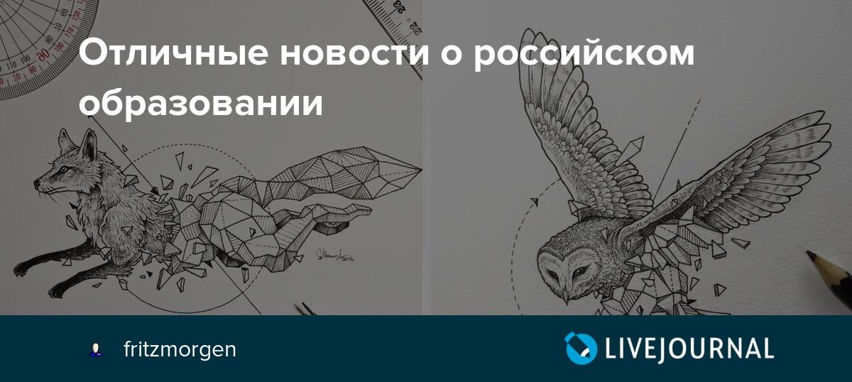 Отличные новости о российском образовании