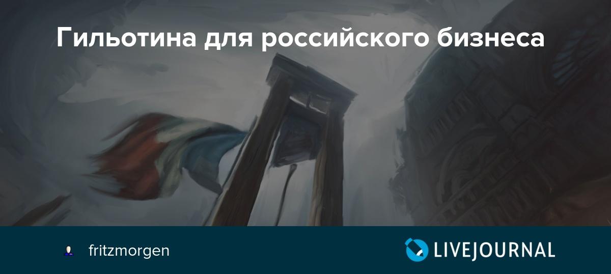 Гильотина для российского бизнеса