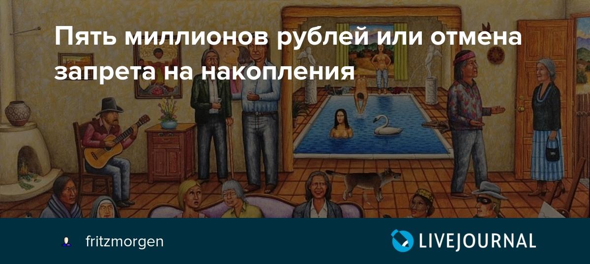 Пять миллионов рублей или отмена запрета на накопления