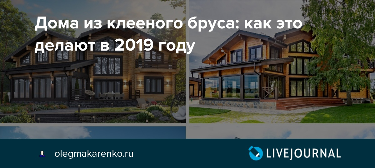 Дома из клееного бруса: как это делают в 2019 году