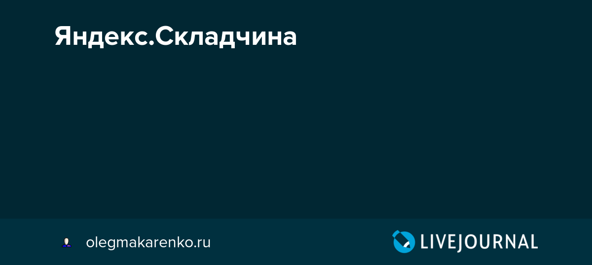 Яндекс.Складчина
