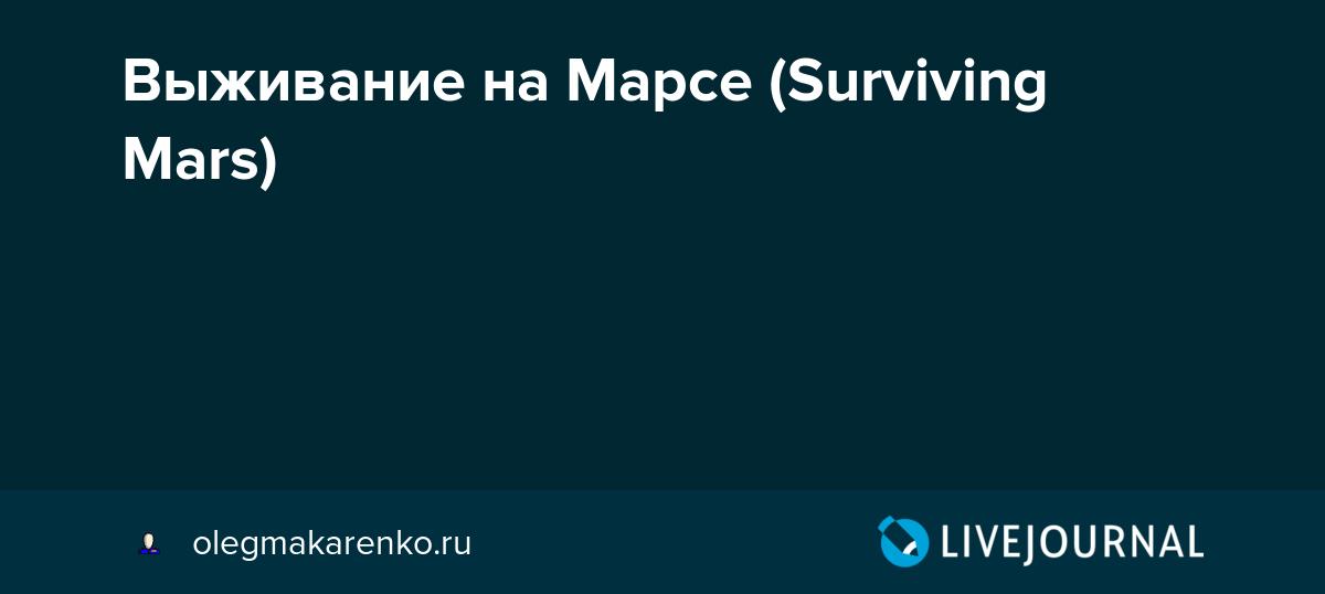 Выживание на Марсе (Surviving Mars)