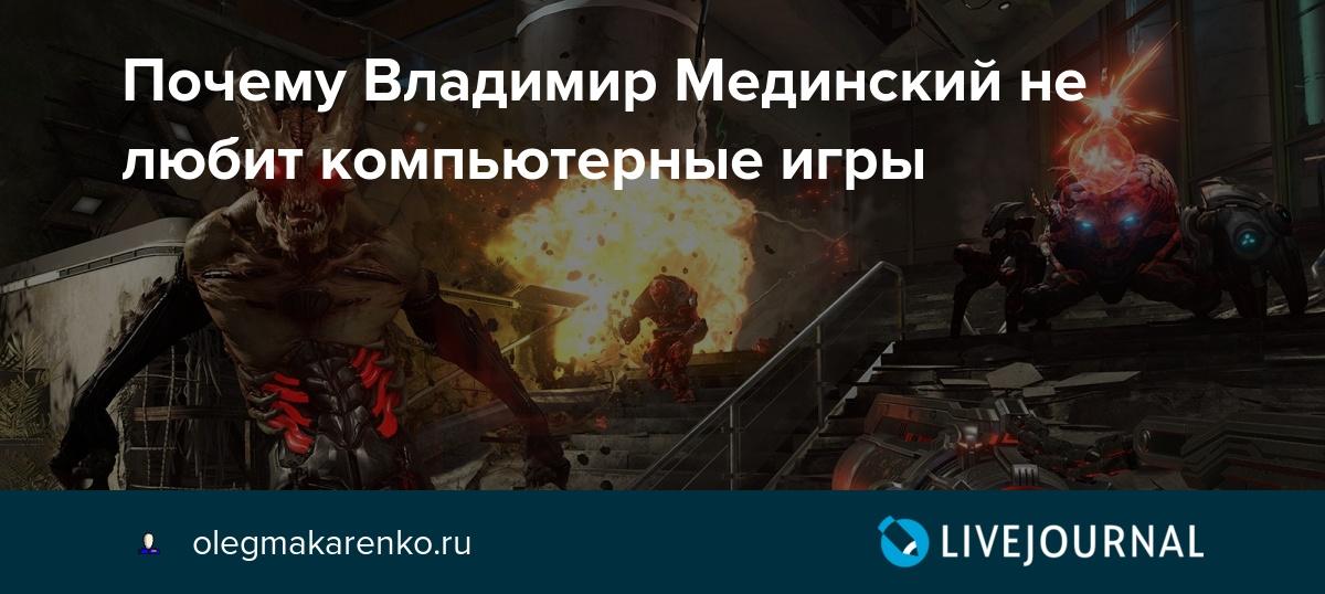 Почему Владимир Мединский не любит компьютерные игры