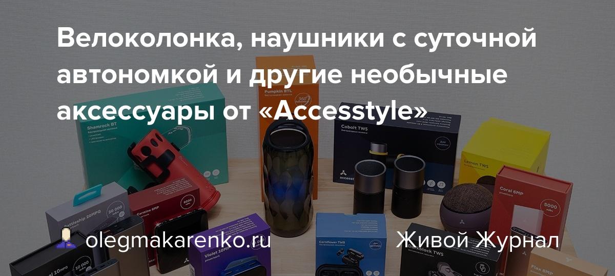 Велоколонка, наушники с суточной автономкой и другие необычные аксессуары от «Accesstyle»