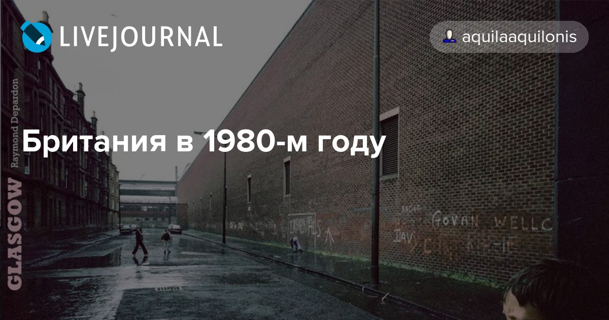 Британия в 1980-м году