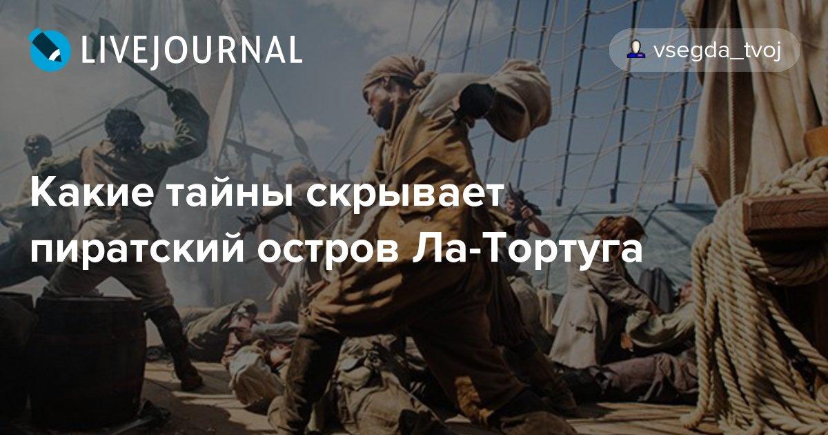 Секс пиратов на тортуге