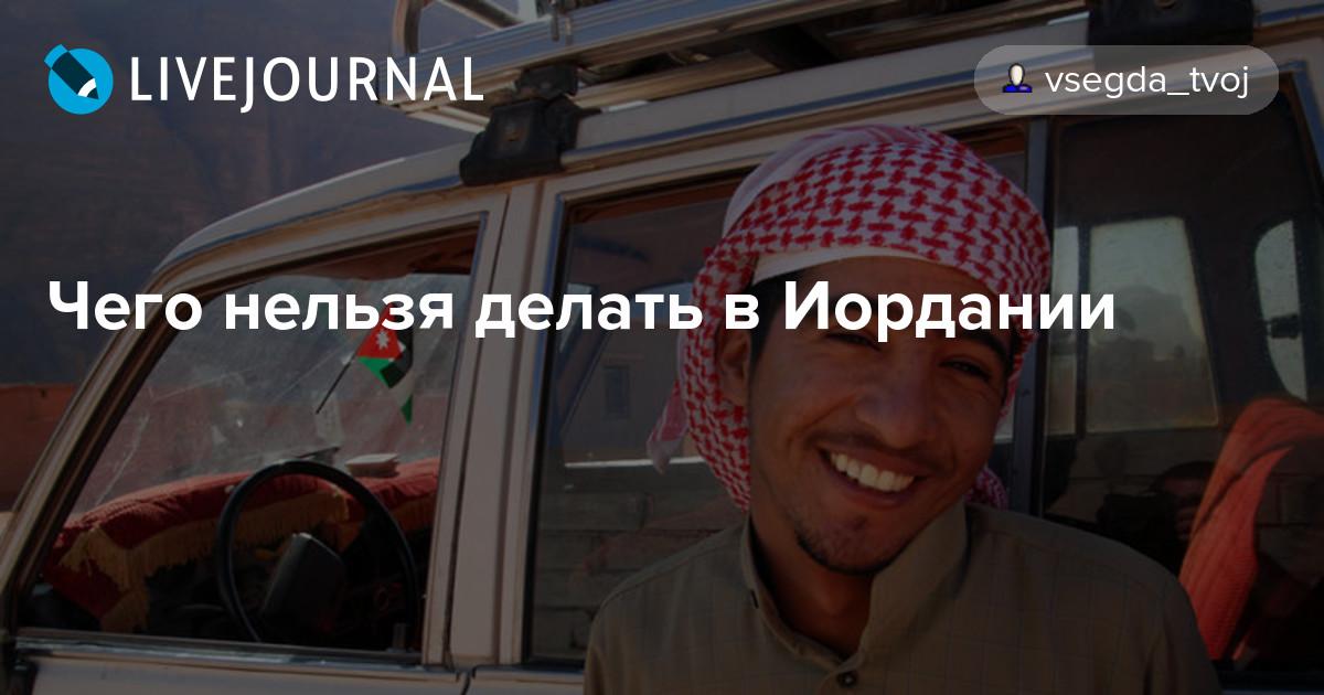 Что посмотреть в Иордании. Достопримечательности Иордании.