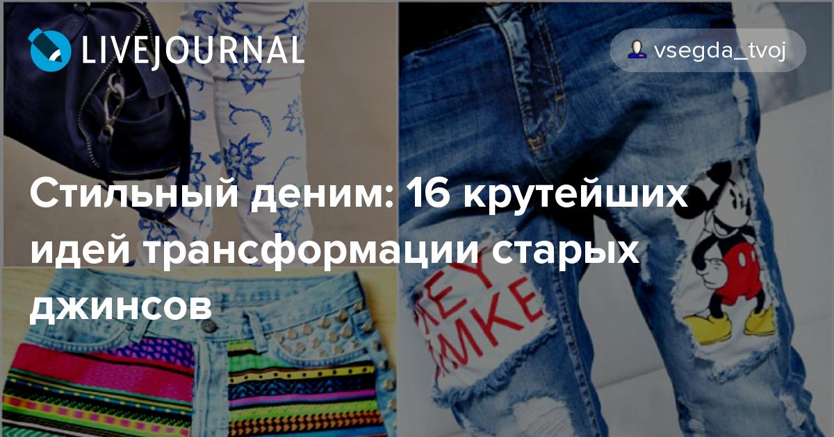 Как сделать крутыми старые джинсы