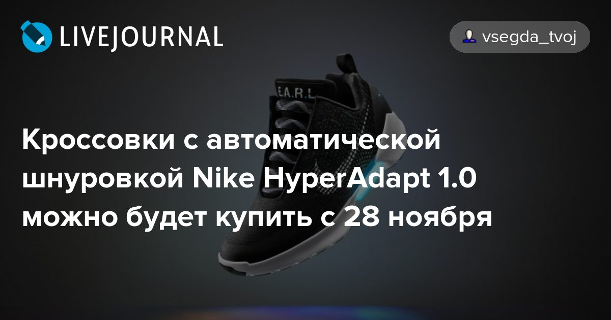 Кроссовки с автоматической шнуровкой Nike HyperAdapt 1.0 ... 4359f6000d0b0