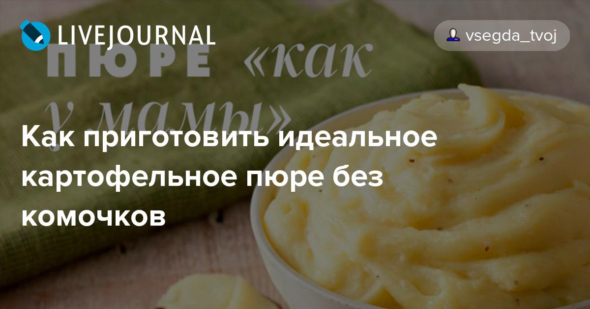 Как приготовить пюрешку из картошки