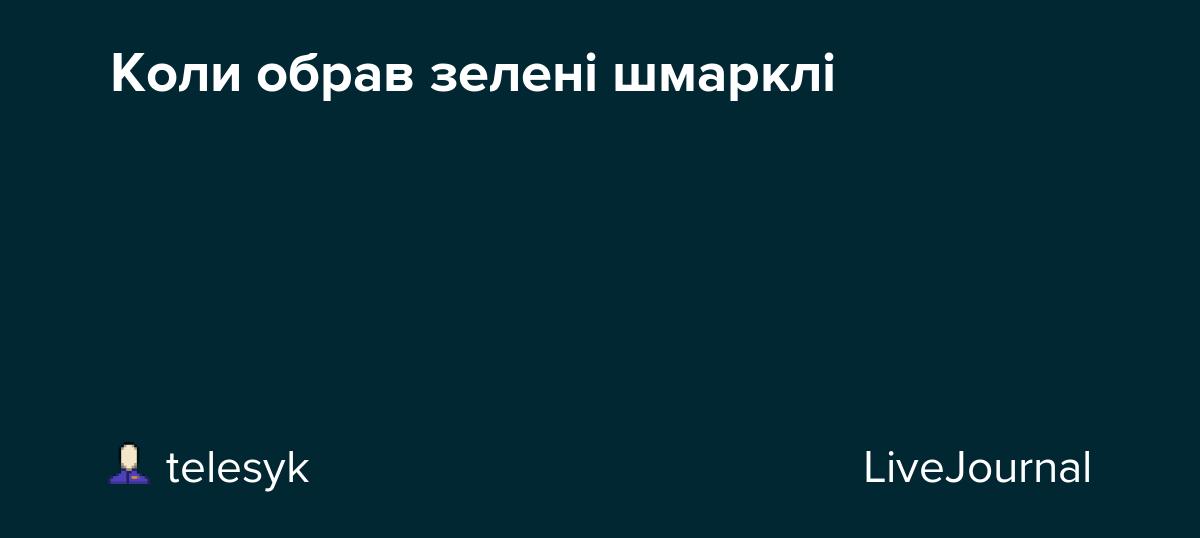 telesyk.livejournal.com