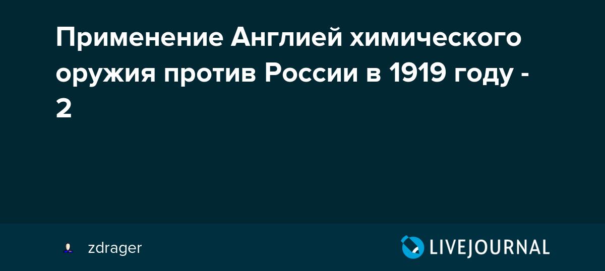 Применение Англией химического оружия против России в 1919 году - 2
